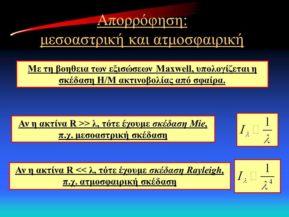 Απορρόφηση: μεσοαστρική και ατμοσφαιρική Με τη βοηθεια των εξισώσεων Maxwell, υπολογίζεται η σκέδαση Η/Μ ακτινοβολίας από σφαίρα. Αν η ακτίνα R >> λ,