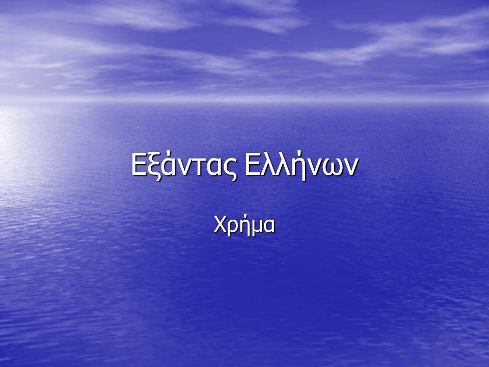 Εξάντας Ελλήνων Χρήμα