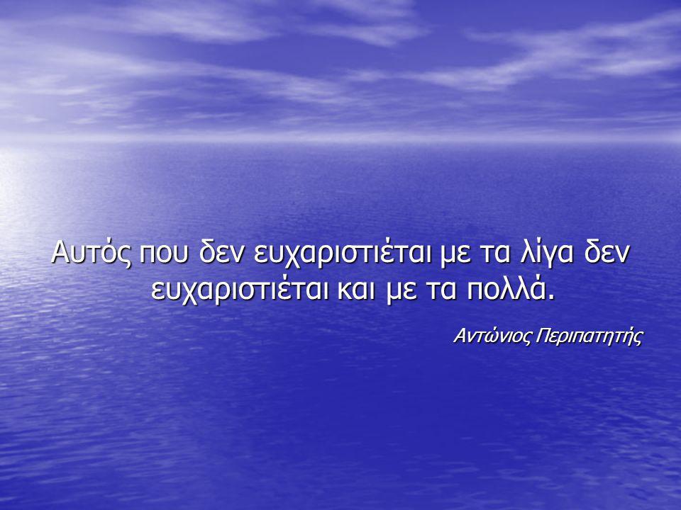 Η περιουσία είναι για τον άνθρωπο και όχι ο άνθρωπος για την περιουσία. Αντώνιος Περιπατητής