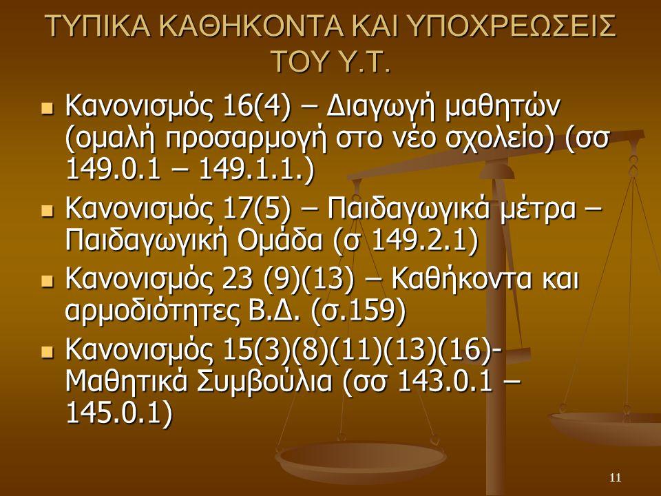 11 ΤΥΠΙΚΑ ΚΑΘΗΚΟΝΤΑ ΚΑΙ ΥΠΟΧΡΕΩΣΕΙΣ ΤΟΥ Υ.Τ. Κανονισμός 16(4) – Διαγωγή μαθητών (ομαλή προσαρμογή στο νέο σχολείο) (σσ 149.0.1 – 149.1.1.) Κανονισμός
