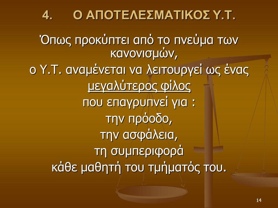14 4. Ο ΑΠΟΤΕΛΕΣΜΑΤΙΚΟΣ Υ.Τ. Όπως προκύπτει από το πνεύμα των κανονισμών, ο Υ.Τ. αναμένεται να λειτουργεί ως ένας μεγαλύτερος φίλος που επαγρυπνεί για