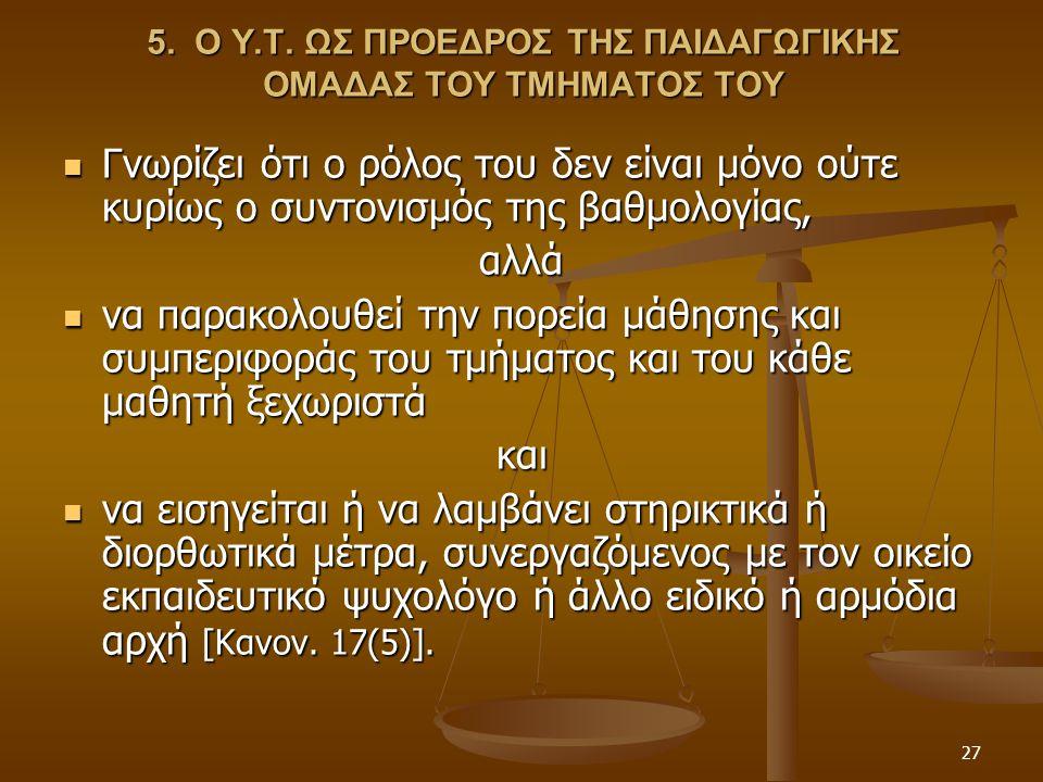 27 5. Ο Υ.Τ. ΩΣ ΠΡΟΕΔΡΟΣ ΤΗΣ ΠΑΙΔΑΓΩΓΙΚΗΣ ΟΜΑΔΑΣ ΤΟΥ ΤΜΗΜΑΤΟΣ ΤΟΥ Γνωρίζει ότι ο ρόλος του δεν είναι μόνο ούτε κυρίως ο συντονισμός της βαθμολογίας, Γ