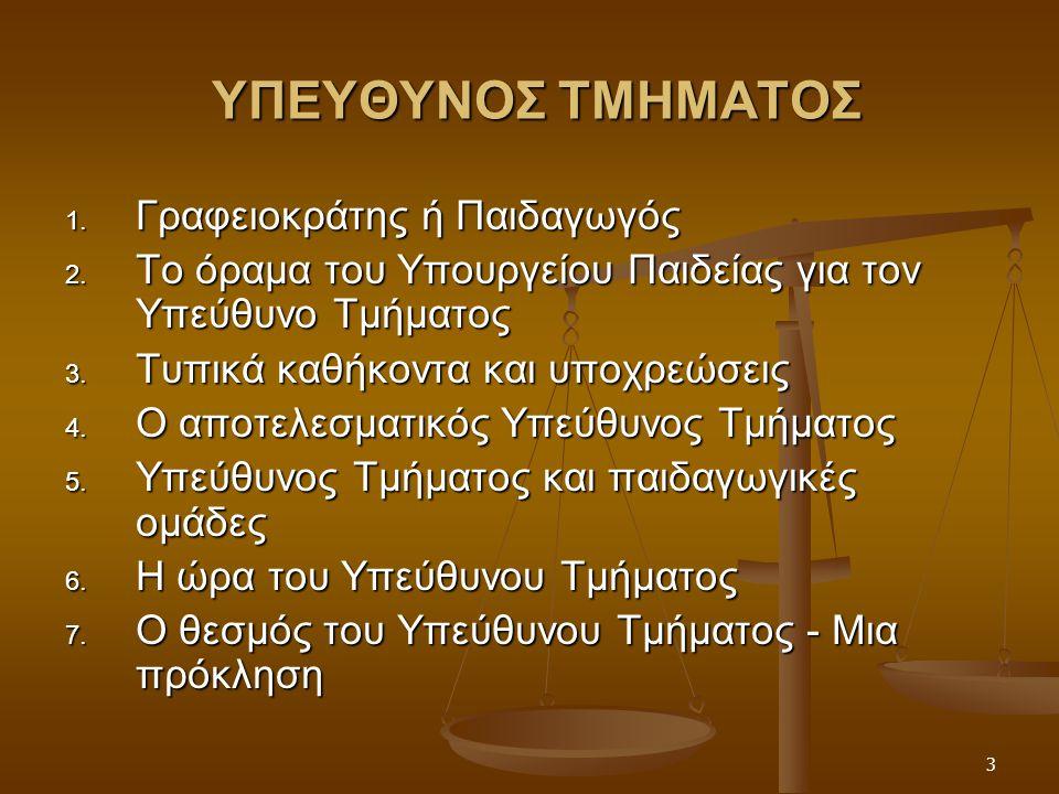 14 4.Ο ΑΠΟΤΕΛΕΣΜΑΤΙΚΟΣ Υ.Τ. Όπως προκύπτει από το πνεύμα των κανονισμών, ο Υ.Τ.