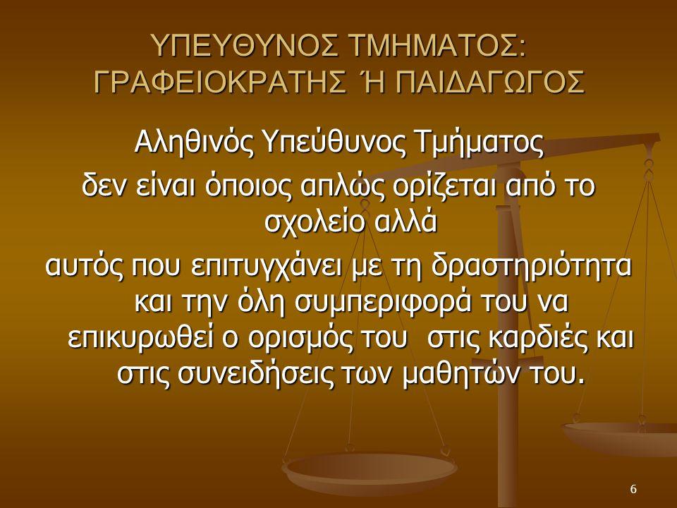 27 5.Ο Υ.Τ.