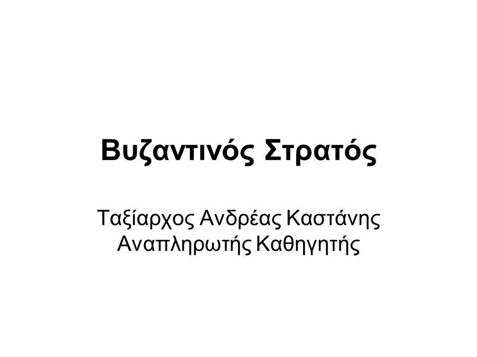 Βυζαντινός Στρατός Ταξίαρχος Ανδρέας Καστάνης Αναπληρωτής Καθηγητής