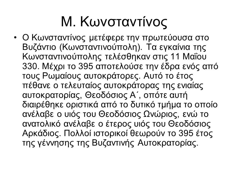 Μ. Κωνσταντίνος Ο Κωνσταντίνος μετέφερε την πρωτεύουσα στο Βυζάντιο (Κωνσταντινούπολη). Τα εγκαίνια της Κωνσταντινούπολης τελέσθηκαν στις 11 Μαΐου 330