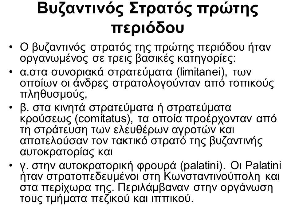 Βυζαντινός Στρατός πρώτης περιόδου Ο βυζαντινός στρατός της πρώτης περιόδου ήταν οργανωμένος σε τρεις βασικές κατηγορίες: α.στα συνοριακά στρατεύματα