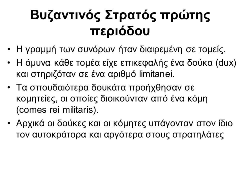 Βυζαντινός Στρατός πρώτης περιόδου Η γραμμή των συνόρων ήταν διαιρεμένη σε τομείς. Η άμυνα κάθε τομέα είχε επικεφαλής ένα δούκα (dux) και στηριζόταν σ
