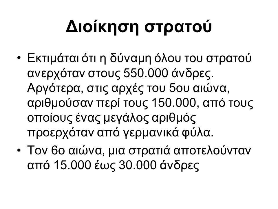 Διοίκηση στρατού Εκτιμάται ότι η δύναμη όλου του στρατού ανερχόταν στους 550.000 άνδρες. Αργότερα, στις αρχές του 5ου αιώνα, αριθμούσαν περί τους 150.
