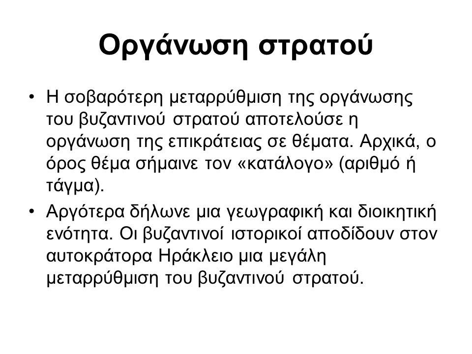 Οργάνωση στρατού Η σοβαρότερη μεταρρύθμιση της οργάνωσης του βυζαντινού στρατού αποτελούσε η οργάνωση της επικράτειας σε θέματα. Αρχικά, ο όρος θέμα σ