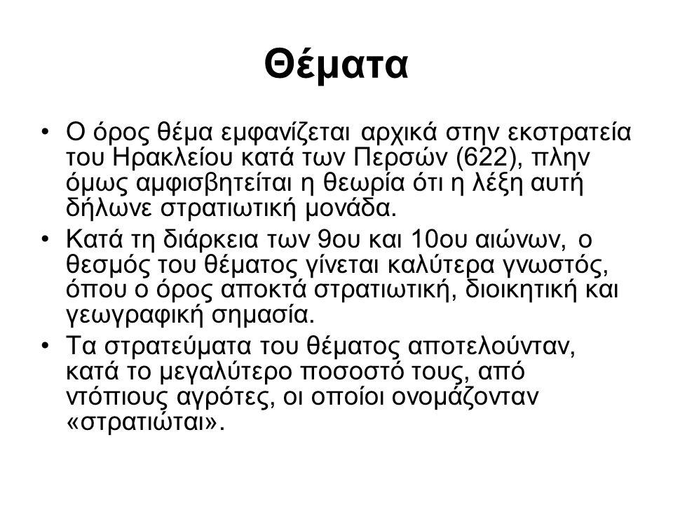 Θέματα Ο όρος θέμα εμφανίζεται αρχικά στην εκστρατεία του Ηρακλείου κατά των Περσών (622), πλην όμως αμφισβητείται η θεωρία ότι η λέξη αυτή δήλωνε στρ