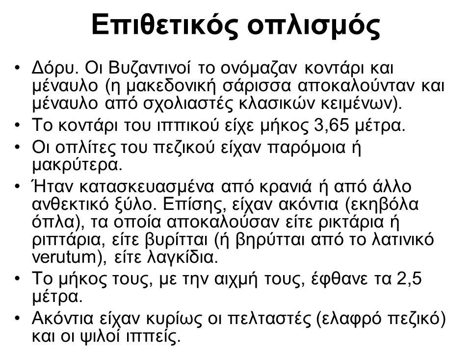 Επιθετικός οπλισμός Δόρυ. Οι Βυζαντινοί το ονόμαζαν κοντάρι και μέναυλο (η μακεδονική σάρισσα αποκαλούνταν και μέναυλο από σχολιαστές κλασικών κειμένω