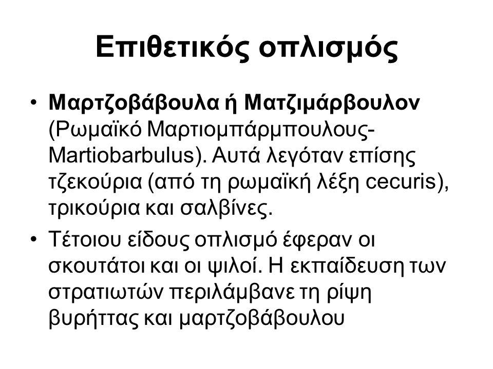Επιθετικός οπλισμός Μαρτζοβάβουλα ή Ματζιμάρβουλον (Ρωμαϊκό Μαρτιομπάρμπουλους- Martiobarbulus). Αυτά λεγόταν επίσης τζεκούρια (από τη ρωμαϊκή λέξη ce