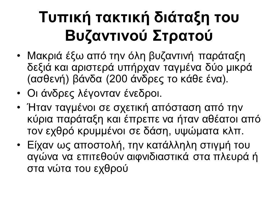 Τυπική τακτική διάταξη του Βυζαντινού Στρατού Μακριά έξω από την όλη βυζαντινή παράταξη δεξιά και αριστερά υπήρχαν ταγμένα δύο μικρά (ασθενή) βάνδα (2