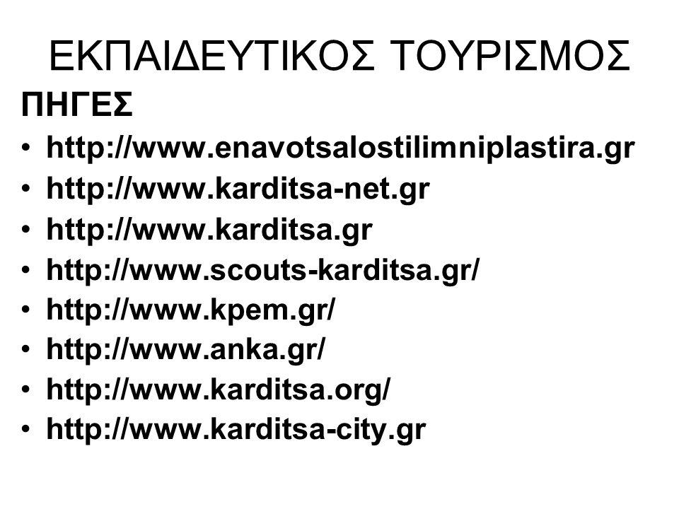 ΕΚΠΑΙΔΕΥΤΙΚΟΣ ΤΟΥΡΙΣΜΟΣ ΠΗΓΕΣ http://www.enavotsalostilimniplastira.gr http://www.karditsa-net.gr http://www.karditsa.gr http://www.scouts-karditsa.gr