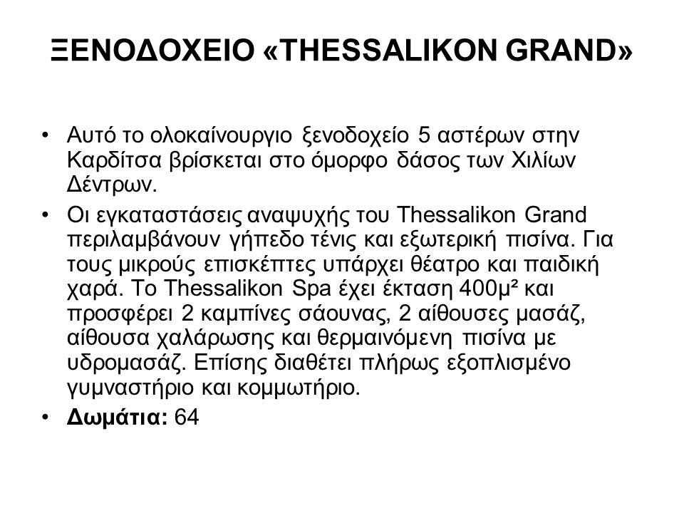 ΞΕΝΟΔΟΧΕΙΟ «THESSALIKON GRAND» Αυτό το ολοκαίνουργιο ξενοδοχείο 5 αστέρων στην Καρδίτσα βρίσκεται στο όμορφο δάσος των Χιλίων Δέντρων. Οι εγκαταστάσει
