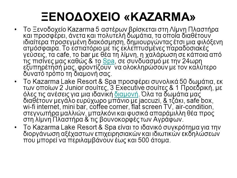 ΞΕΝΟΔΟΧΕΙΟ «ΚΑΖΑRΜΑ» Το Ξενοδοχείο Kazarma 5 αστέρων βρίσκεται στη Λίμνη Πλαστήρα και προσφέρει, άνετα και πολυτελή δωμάτια, τα οποία διαθέτουν ιδιαίτ