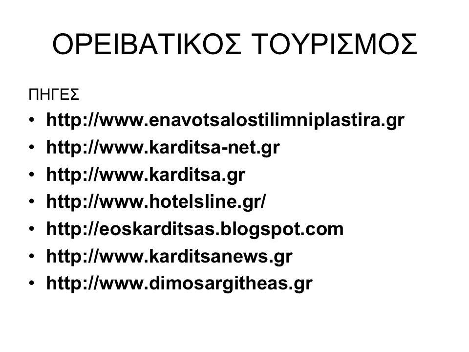 ΟΡΕΙΒΑΤΙΚΟΣ ΤΟΥΡΙΣΜΟΣ ΠΗΓΕΣ http://www.enavotsalostilimniplastira.gr http://www.karditsa-net.gr http://www.karditsa.gr http://www.hotelsline.gr/ http: