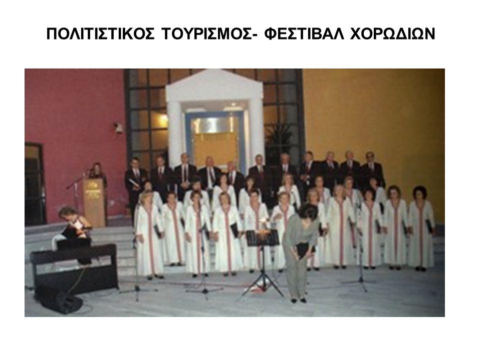ΠΟΛΙΤΙΣΤΙΚΟΣ ΤΟΥΡΙΣΜΟΣ- ΦΕΣΤΙΒΑΛ ΧΟΡΩΔΙΩΝ