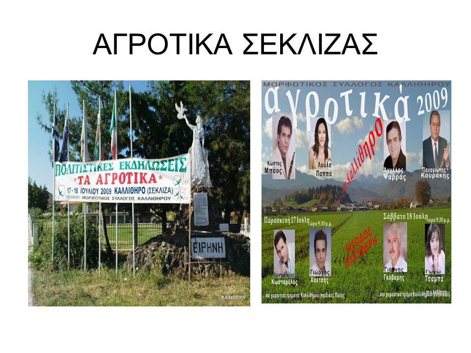 ΑΓΡΟΤΙΚΑ ΣΕΚΛΙΖΑΣ