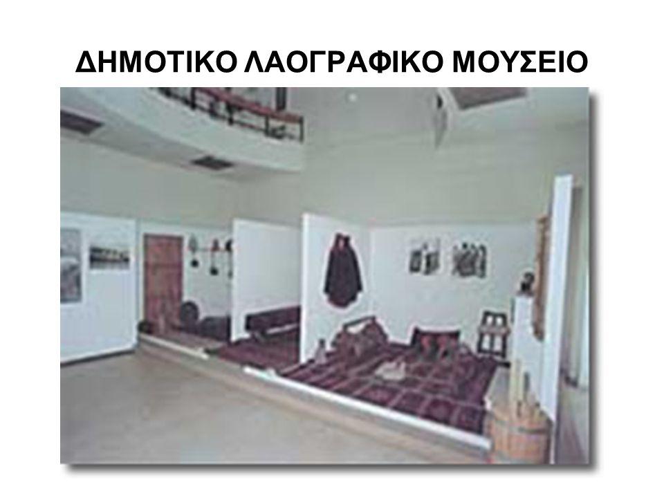 ΔΗΜΟΤΙΚΟ ΛΑΟΓΡΑΦΙΚΟ ΜΟΥΣΕΙΟ