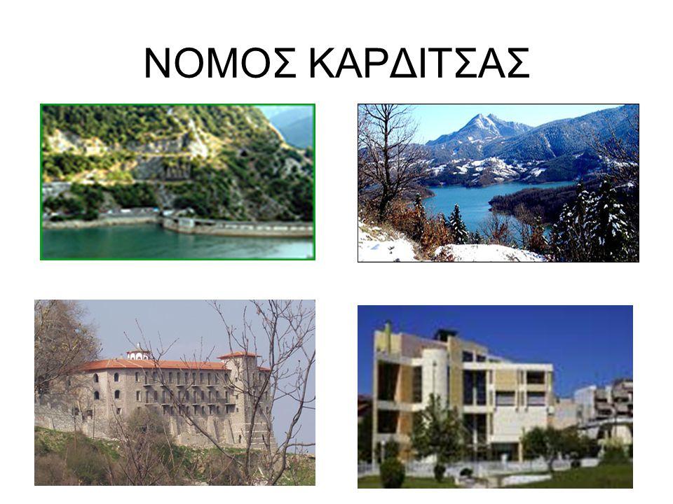 ΝΟΜΟΣ ΚΑΡΔΙΤΣΑΣ