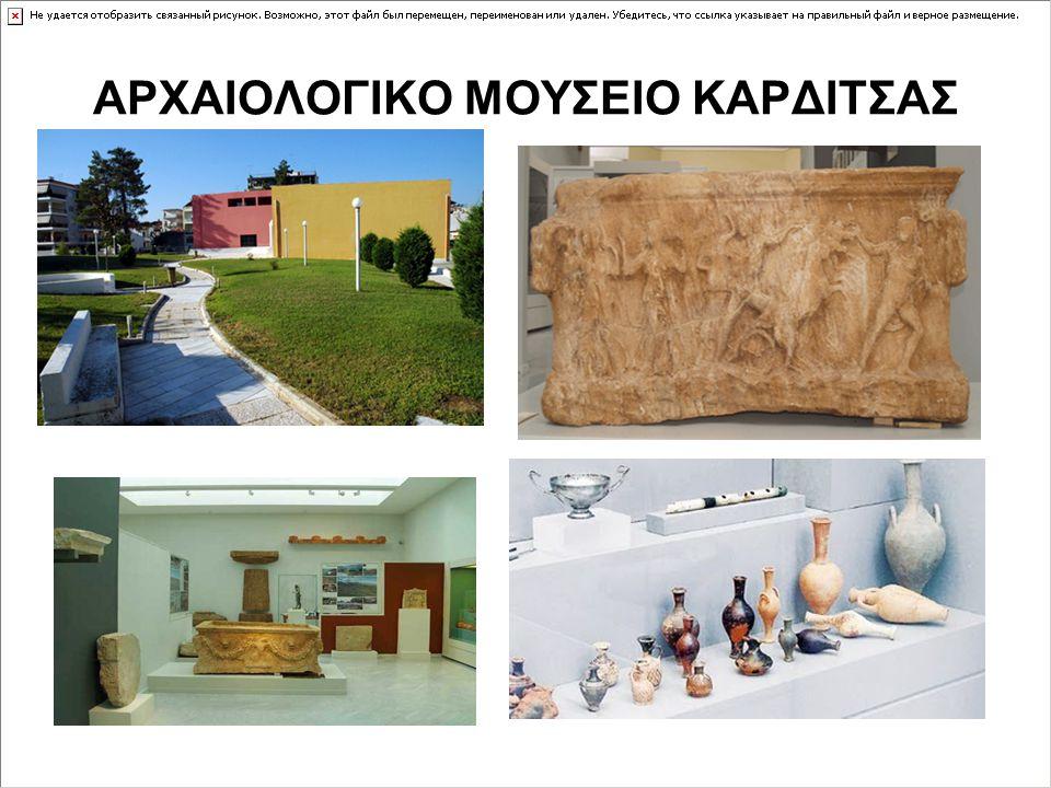 ΑΡΧΑΙΟΛΟΓΙΚΟ ΜΟΥΣΕΙΟ ΚΑΡΔΙΤΣΑΣ