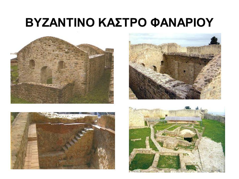 ΒΥΖΑΝΤΙΝΟ ΚΑΣΤΡΟ ΦΑΝΑΡΙΟΥ