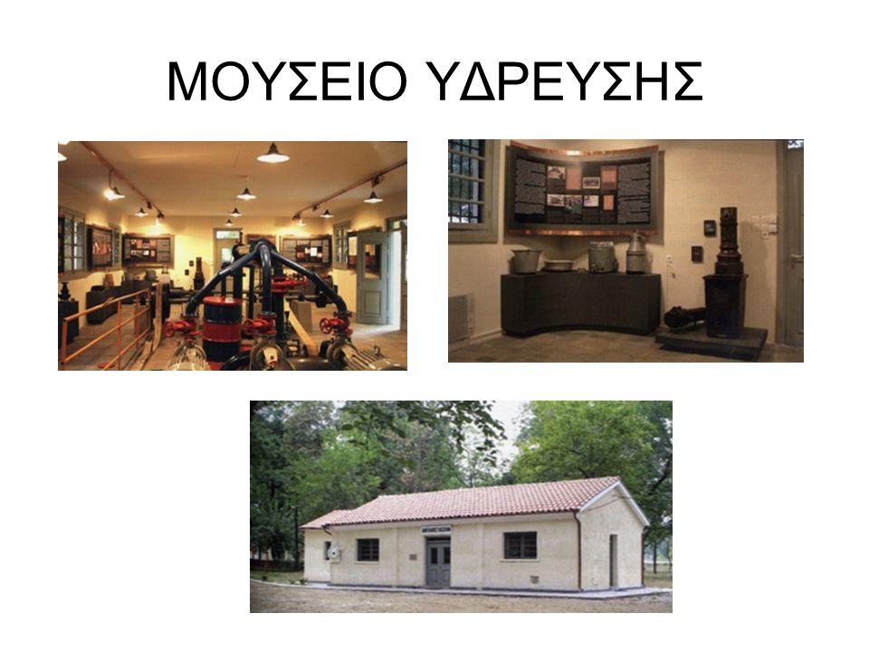 ΜΟΥΣΕΙΟ ΥΔΡΕΥΣΗΣ