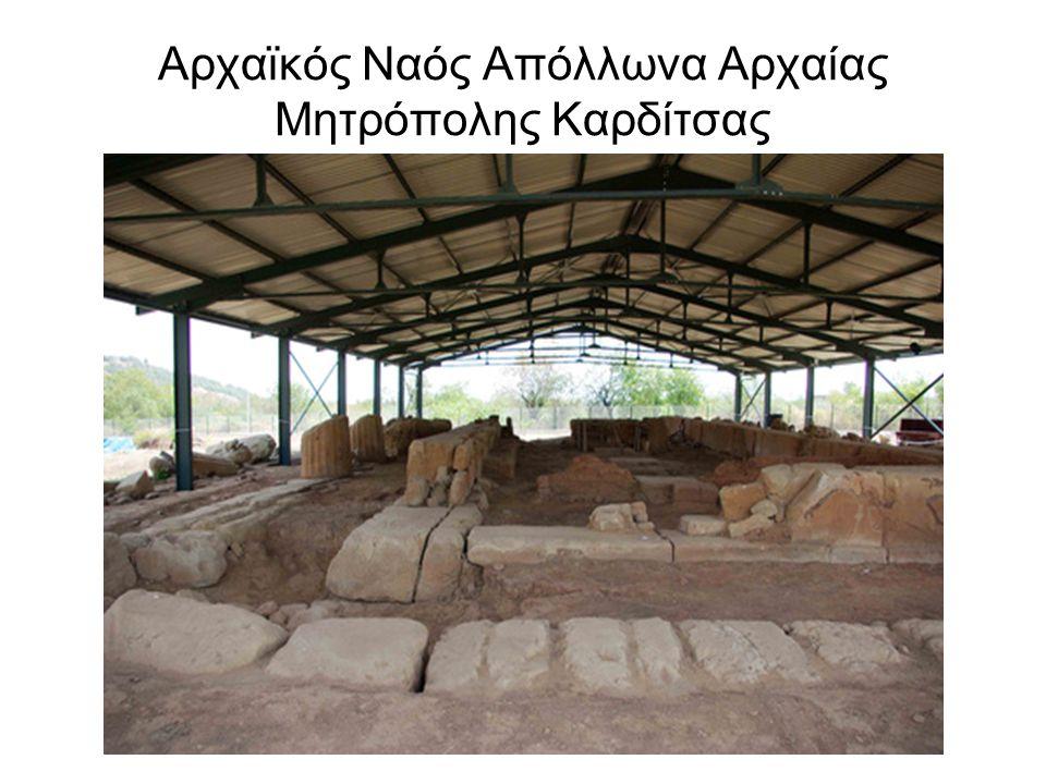 Αρχαϊκός Ναός Απόλλωνα Αρχαίας Μητρόπολης Καρδίτσας