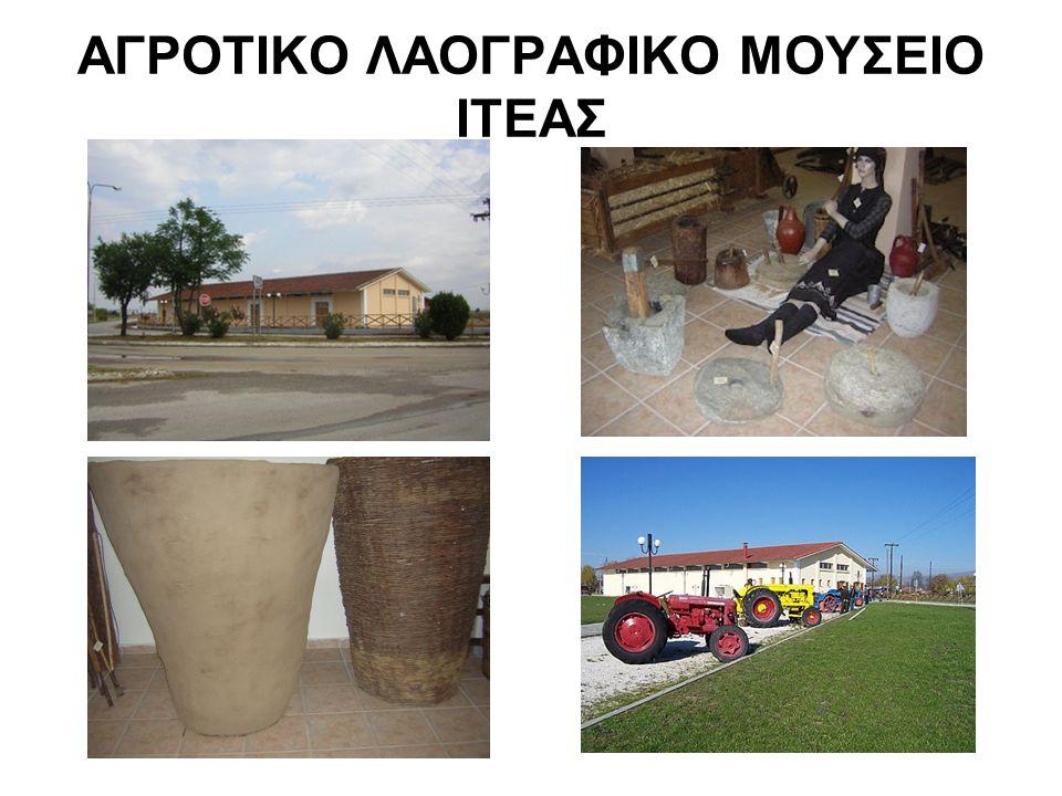 ΑΓΡΟΤΙΚΟ ΛΑΟΓΡΑΦΙΚΟ ΜΟΥΣΕΙΟ ΙΤΕΑΣ