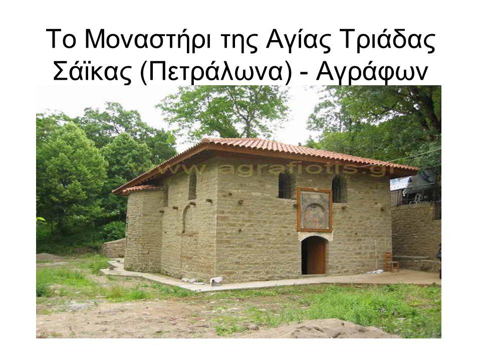 Το Μοναστήρι της Αγίας Τριάδας Σάϊκας (Πετράλωνα) - Αγράφων