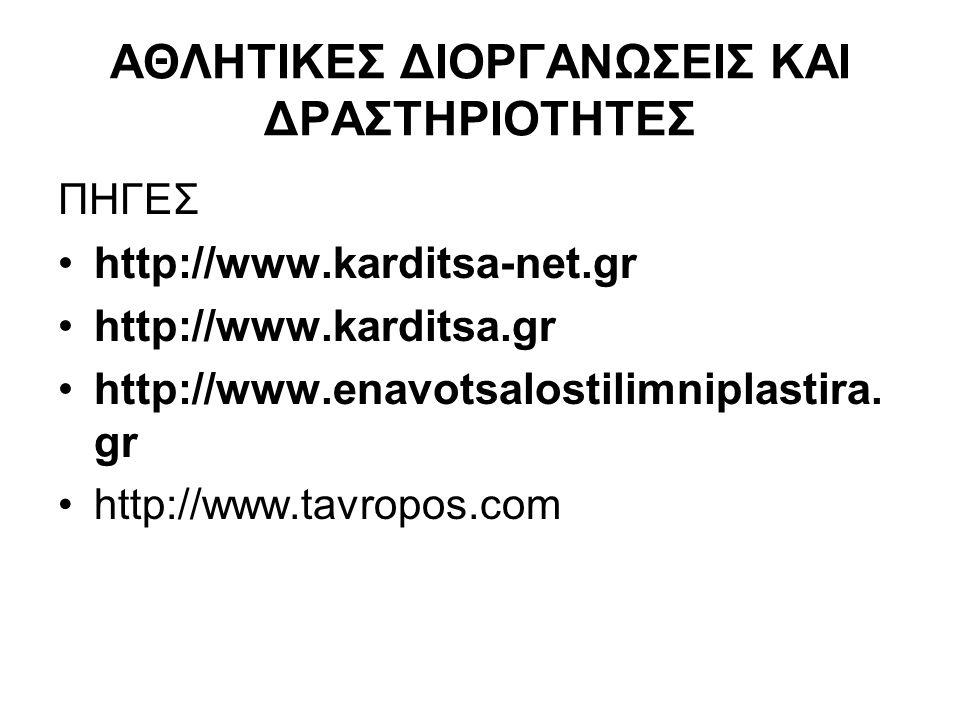 ΑΘΛΗΤΙΚΕΣ ΔΙΟΡΓΑΝΩΣΕΙΣ ΚΑΙ ΔΡΑΣΤΗΡΙΟΤΗΤΕΣ ΠΗΓΕΣ http://www.karditsa-net.gr http://www.karditsa.gr http://www.enavotsalostilimniplastira. gr http://www