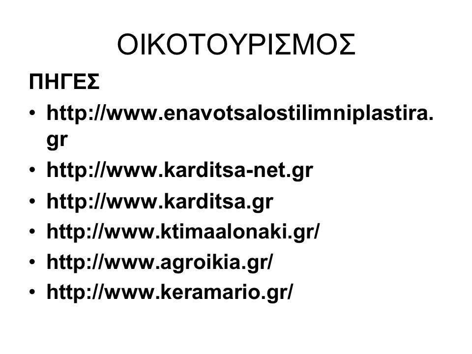 ΟΙΚΟΤΟΥΡΙΣΜΟΣ ΠΗΓΕΣ http://www.enavotsalostilimniplastira. gr http://www.karditsa-net.gr http://www.karditsa.gr http://www.ktimaalonaki.gr/ http://www