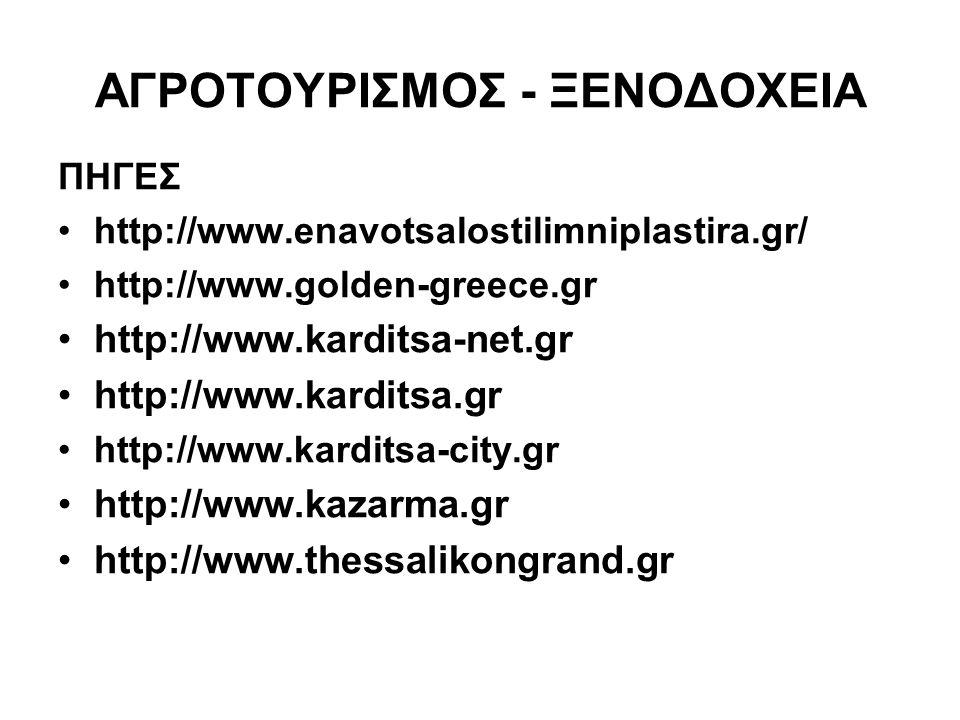 ΑΓΡΟΤΟΥΡΙΣΜΟΣ - ΞΕΝΟΔΟΧΕΙΑ ΠΗΓΕΣ http://www.enavotsalostilimniplastira.gr/ http://www.golden-greece.gr http://www.karditsa-net.gr http://www.karditsa.