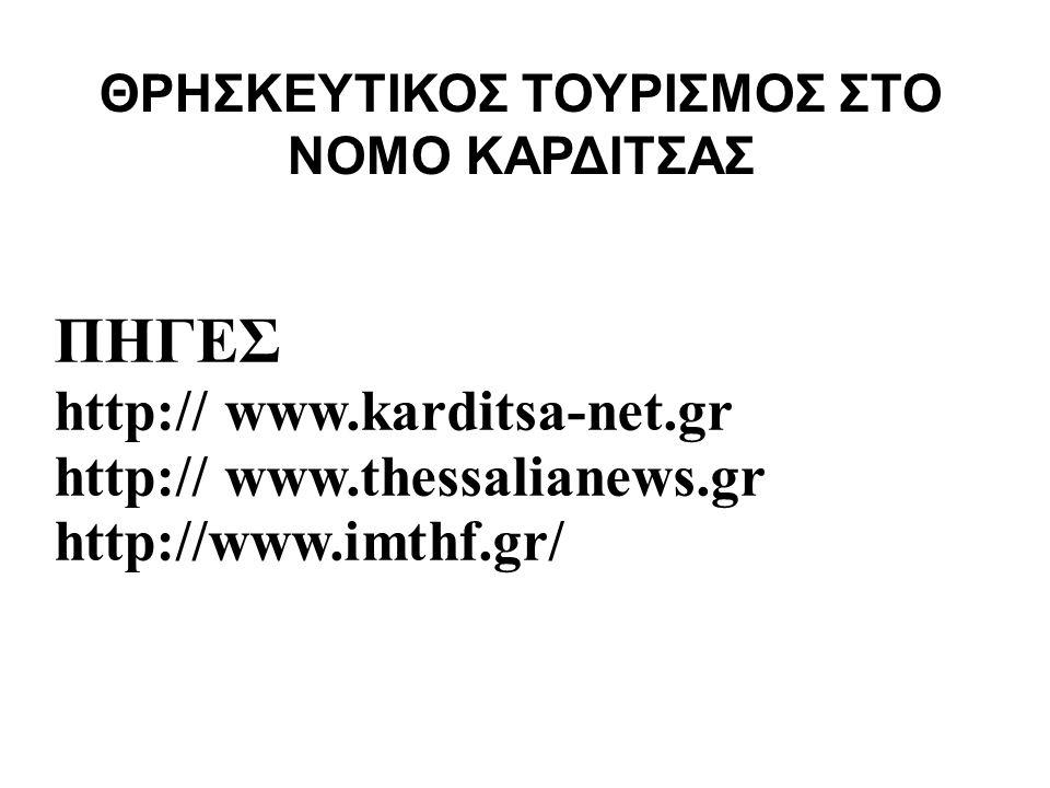 ΠΗΓΕΣ http:// www.karditsa-net.gr http:// www.thessalianews.gr http://www.imthf.gr/ ΘΡΗΣΚΕΥΤΙΚΟΣ ΤΟΥΡΙΣΜΟΣ ΣΤΟ ΝΟΜΟ ΚΑΡΔΙΤΣΑΣ