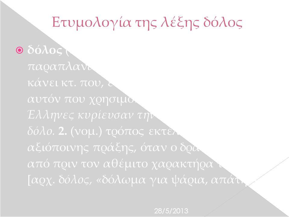 28/5/2013 Ετυμολογία της λέξης δόλος  δόλος (συνήθ.