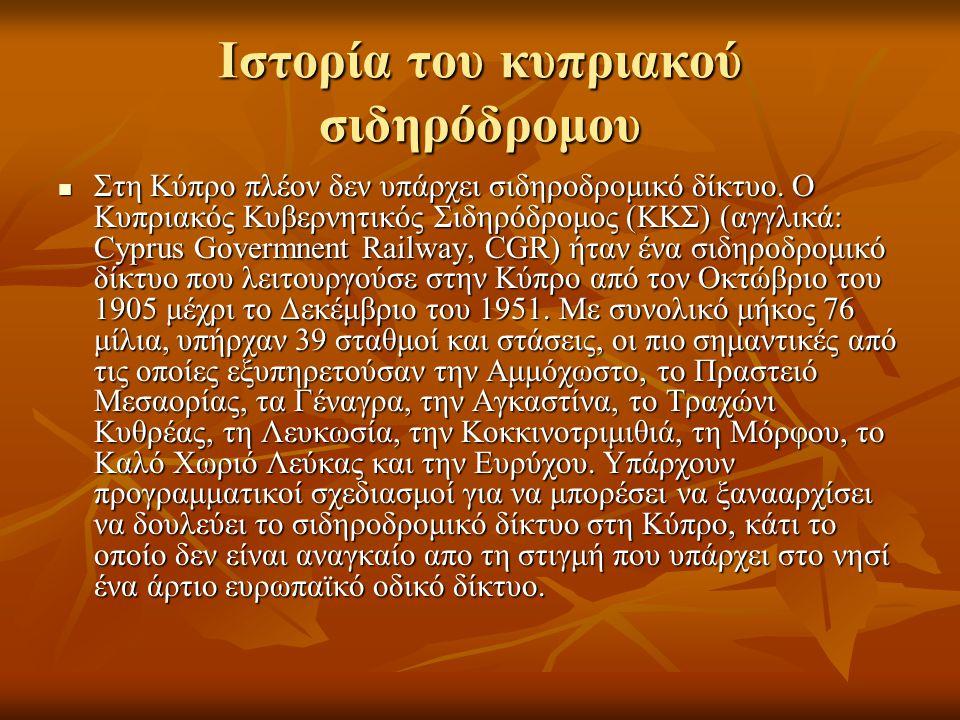 Ιστορία του κυπριακού σιδηρόδρομου Στη Κύπρο πλέον δεν υπάρχει σιδηροδρομικό δίκτυο. Ο Κυπριακός Κυβερνητικός Σιδηρόδρομος (ΚΚΣ) (αγγλικά: Cyprus Gove