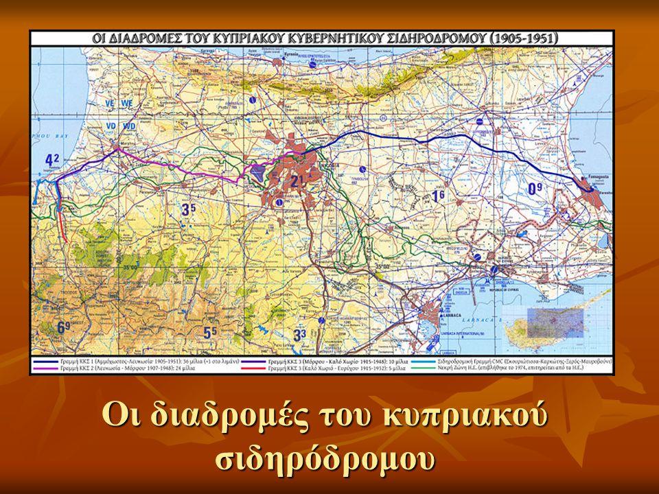 Οι διαδρομές του κυπριακού σιδηρόδρομου