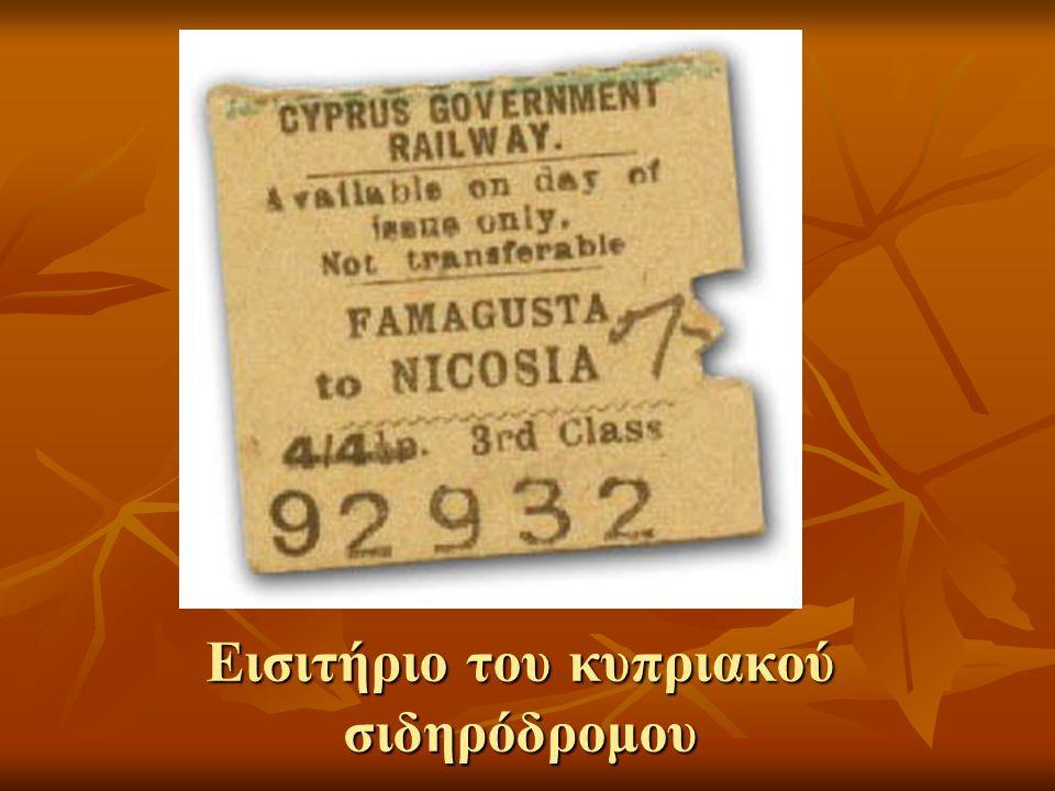Εισιτήριο του κυπριακού σιδηρόδρομου