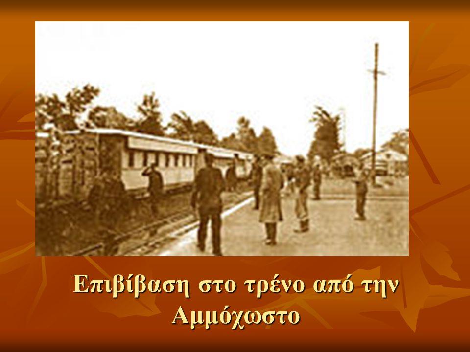 Επιβίβαση στο τρένο από την Αμμόχωστο