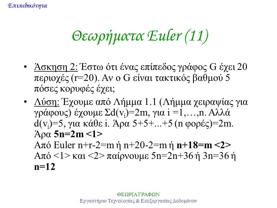 Επιπεδικότητα ΘΕΩΡΙΑ ΓΡΑΦΩΝ Εργαστήριο Τεχνολογίας & Επεξεργασίας Δεδομένων Θεωρήματα Euler (11) Άσκηση 2: Έστω ότι ένας επίπεδος γράφος G έχει 20 περ