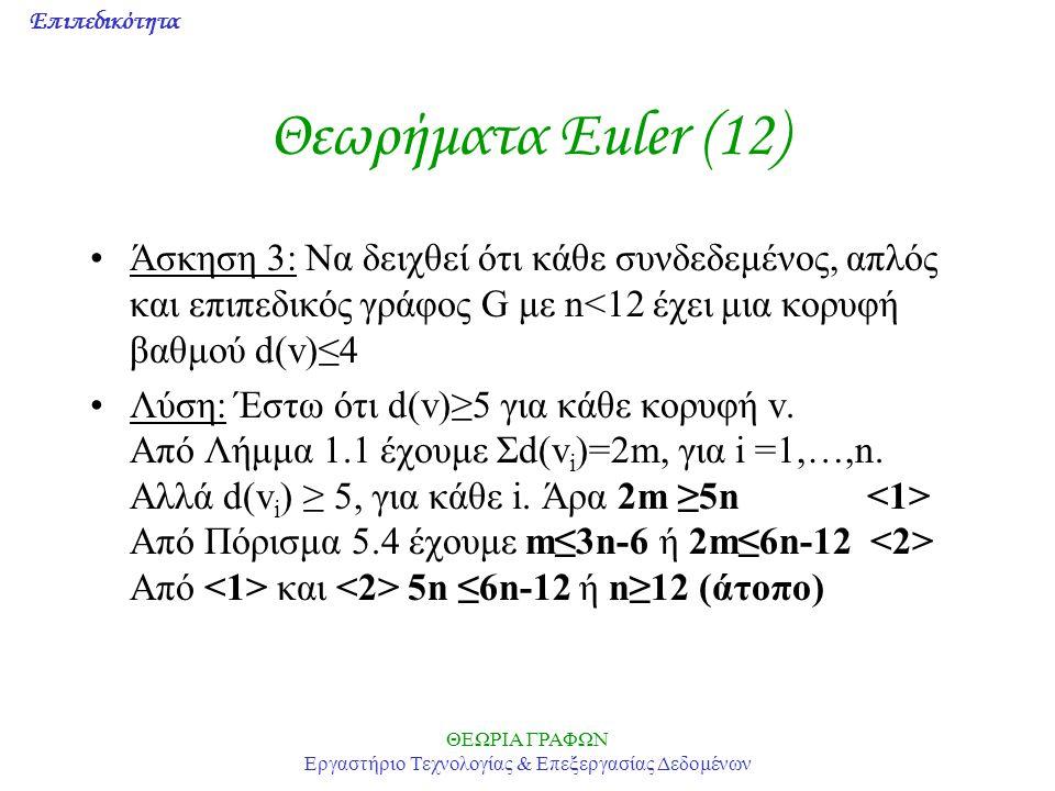 Επιπεδικότητα ΘΕΩΡΙΑ ΓΡΑΦΩΝ Εργαστήριο Τεχνολογίας & Επεξεργασίας Δεδομένων Θεωρήματα Euler (12) Άσκηση 3: Να δειχθεί ότι κάθε συνδεδεμένος, απλός και