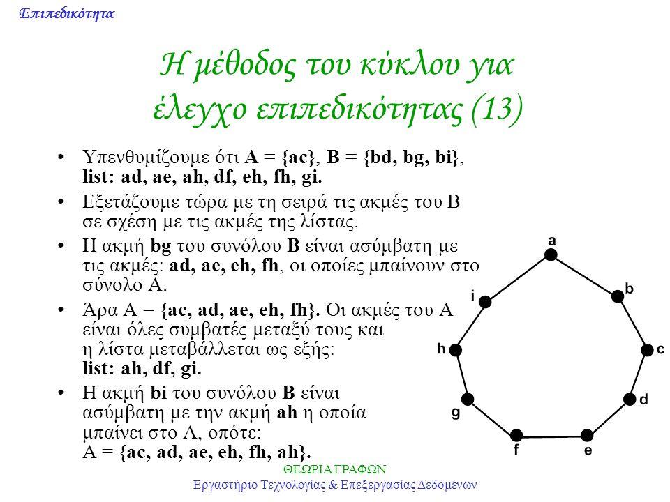 Επιπεδικότητα ΘΕΩΡΙΑ ΓΡΑΦΩΝ Εργαστήριο Τεχνολογίας & Επεξεργασίας Δεδομένων Η μέθοδος του κύκλου για έλεγχο επιπεδικότητας (13) Υπενθυμίζουμε ότι Α =