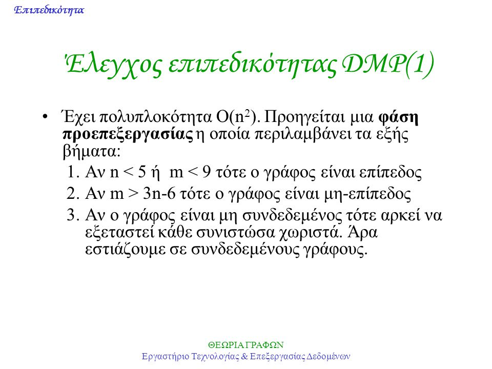 Επιπεδικότητα ΘΕΩΡΙΑ ΓΡΑΦΩΝ Εργαστήριο Τεχνολογίας & Επεξεργασίας Δεδομένων Έλεγχος επιπεδικότητας DMP(1) Έχει πολυπλοκότητα Ο(n 2 ). Προηγείται μια φ