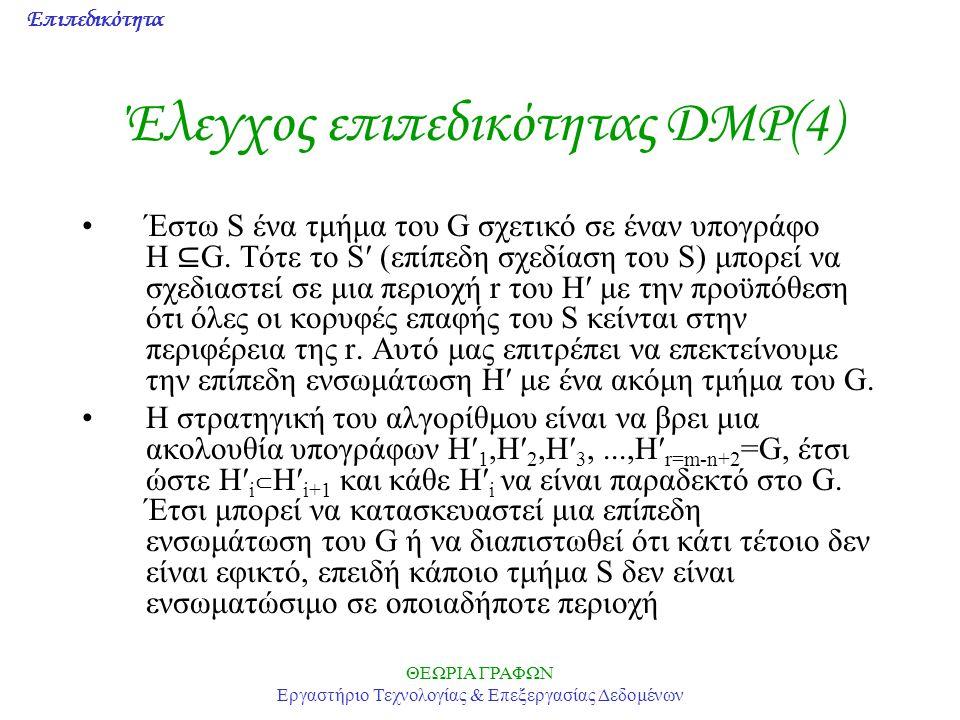 Επιπεδικότητα ΘΕΩΡΙΑ ΓΡΑΦΩΝ Εργαστήριο Τεχνολογίας & Επεξεργασίας Δεδομένων Έλεγχος επιπεδικότητας DMP(4) Έστω S ένα τμήμα του G σχετικό σε έναν υπογρ