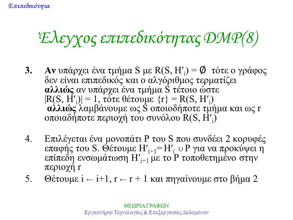 Επιπεδικότητα ΘΕΩΡΙΑ ΓΡΑΦΩΝ Εργαστήριο Τεχνολογίας & Επεξεργασίας Δεδομένων Έλεγχος επιπεδικότητας DMP(8) 3.Αν υπάρχει ένα τμήμα S με R(S, H′ i ) = ∅