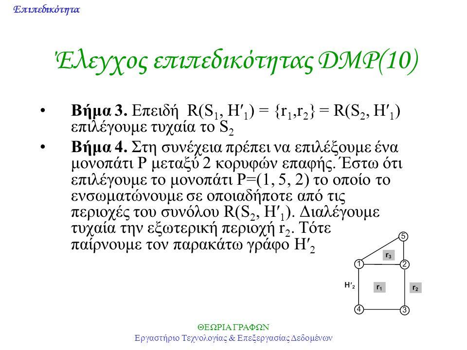 Επιπεδικότητα ΘΕΩΡΙΑ ΓΡΑΦΩΝ Εργαστήριο Τεχνολογίας & Επεξεργασίας Δεδομένων Έλεγχος επιπεδικότητας DMP(10) Βήμα 3. Επειδή R(S 1, H′ 1 ) = {r 1,r 2 } =