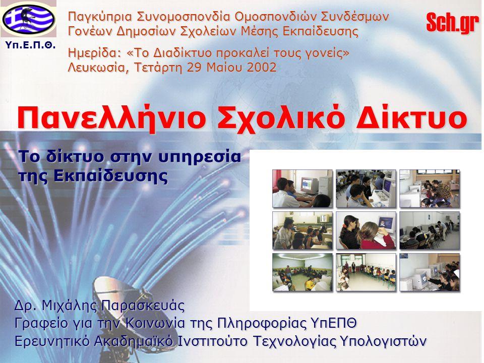 Υπ.Ε.Π.Θ.Sch.gr Πανελλήνιο Σχολικό Δίκτυο Το δίκτυο στην υπηρεσία της Εκπαίδευσης Δρ. Μιχάλης Παρασκευάς Γραφείο για την Κοινωνία της Πληροφορίας ΥπΕΠ