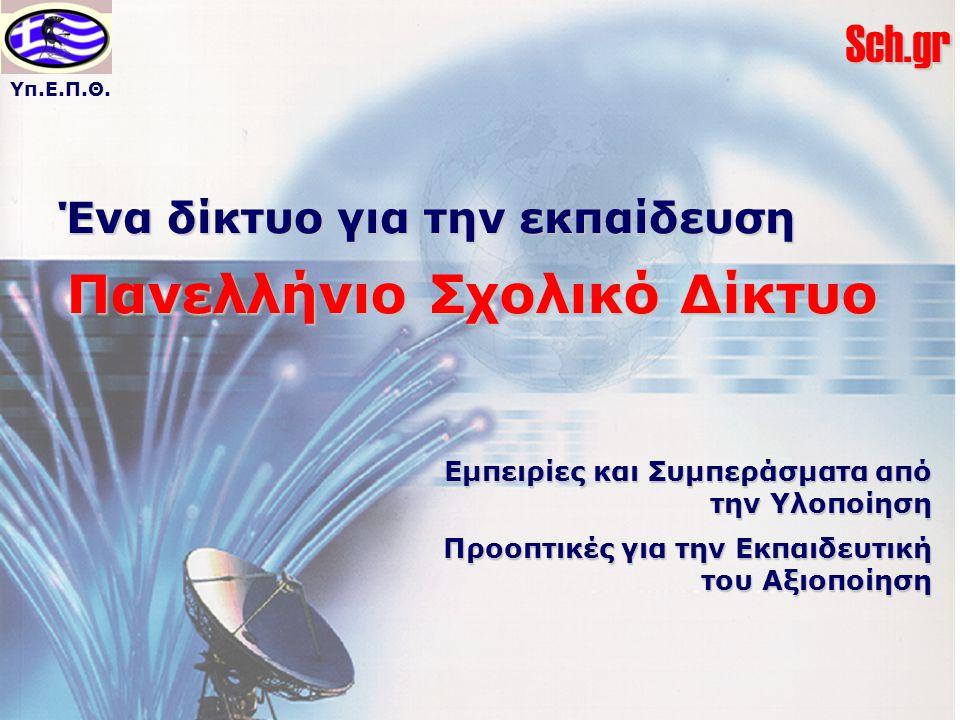 Υπ.Ε.Π.Θ.Sch.gr Πανελλήνιο Σχολικό Δίκτυο Ένα δίκτυο για την εκπαίδευση Εμπειρίες και Συμπεράσματα από την Υλοποίηση Προοπτικές για την Εκπαιδευτική τ